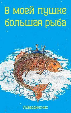 Степан Бердинских - В моей пушке большая рыба