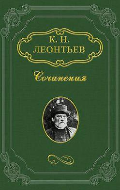 Константин Леонтьев - Епископ Никанор о вреде железных дорог, пара и вообще об опасностях слишком быстрого движения жизни