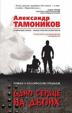Александр Тамоников - Одно сердце на двоих