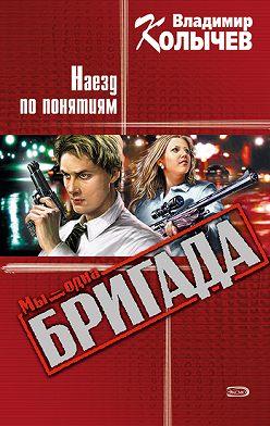 Владимир Колычев - Наезд по понятиям