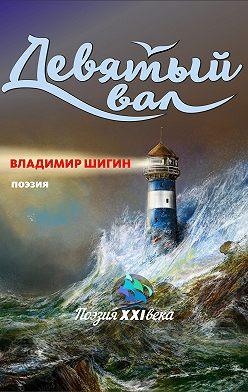 Владимир Шигин - Девятый вал (сборник)