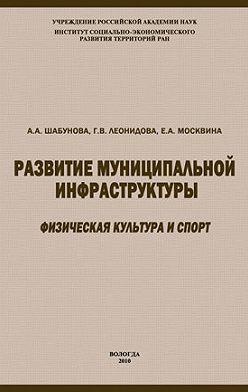 Александра Шабунова - Развитие муниципальной инфраструктуры: физическая культура и спорт