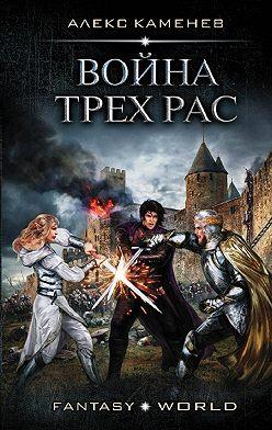 Алекс Каменев - Война Трех Рас