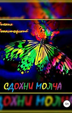 Михаил Монастырский - Сдохни молча