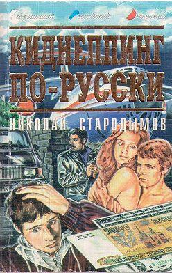 Николай Стародымов - Киднеппинг по-русски
