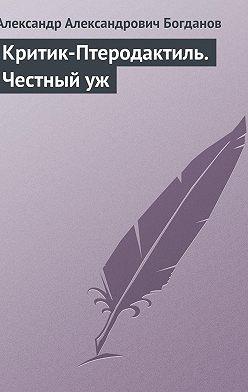 Александр Богданов - Критик-Птеродактиль. Честный уж