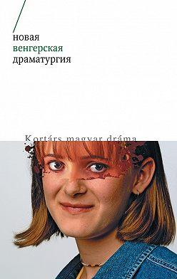Сборник - Новая венгерская драматургия