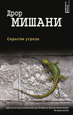 Дрор Мишани - Скрытая угроза