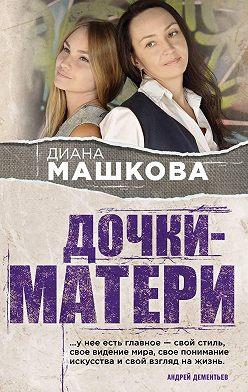 Диана Машкова - Дочки-матери