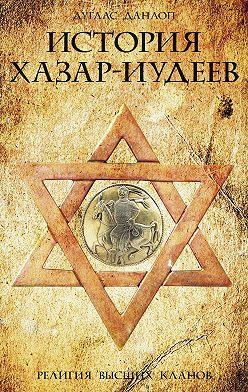 Дуглас Данлоп - История хазар-иудеев. Религия высших кланов