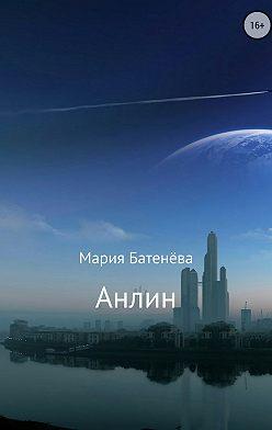Мария Батенёва - Анлин
