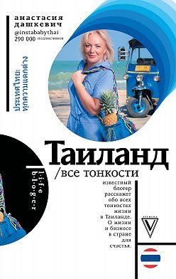 Анастасия Дашкевич - Таиланд. Все тонкости
