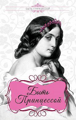 Unidentified author - Быть принцессой