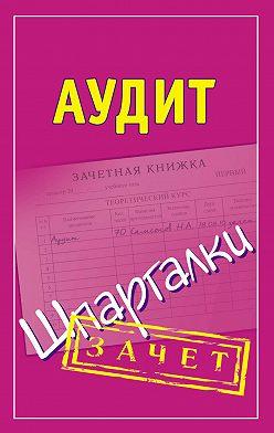 Неустановленный автор - Аудит. Шпаргалки