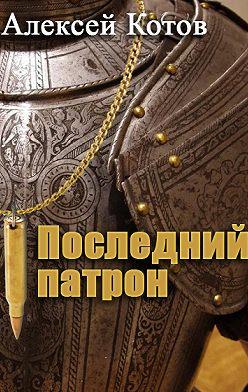Алексей Котов - Последний патрон