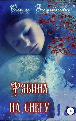 Ольга Загайнова - Рябина на снегу