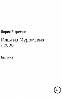Борис Ефремов - Илья из муромских лесов. Былина