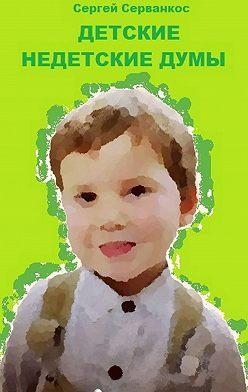 Сергей Серванкос - Детские недетские думы
