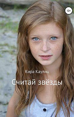 Кира Каулиц - Считай звёзды