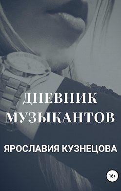 Ярославия Кузнецова - Дневник музыкантов