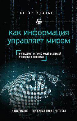 Сезар Идальго - Как информация управляет миром