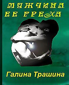 Галина Трашина - Мужчина её греха