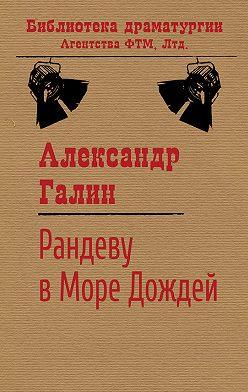 Александр Галин - Рандеву в Море Дождей