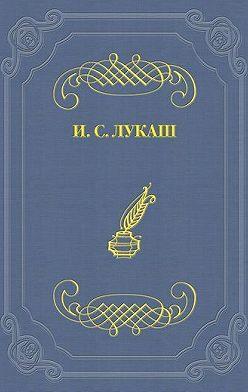 Иван Лукаш - Медный всадник