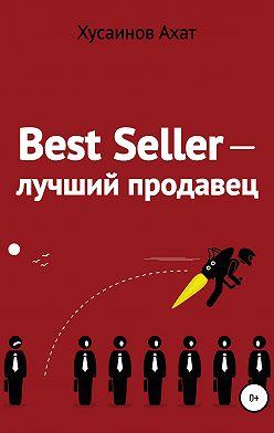 Ахат Хусаинов - Best Seller. Лучший продавец