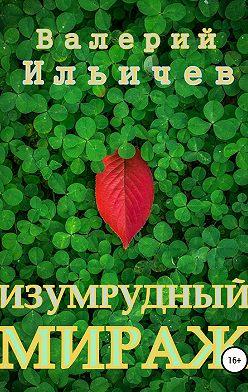 Валерий Ильичев - Изумрудный мираж