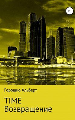 Альберт Горошко - Time. Возвращение