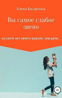 Елена Басаргина - Вы самое слабое звено