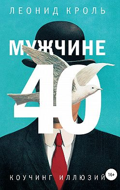 Леонид Кроль - Мужчине 40. Коучинг иллюзий
