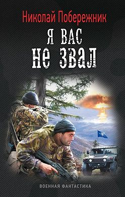 Николай Побережник - Я вас не звал!