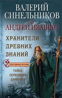 Валерий Синельников - Хранители Древних Знаний. Тайна переписки Даррунга