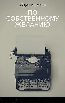 Айдар Ишмаев - По собственному желанию