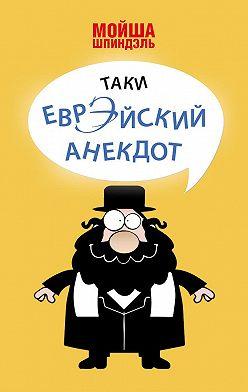 Мойша Шпиндэль - Таки еврэйский анекдот