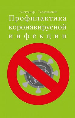 Александр Герасимович - Профилактика коронавирусной инфекции