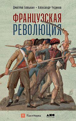 Дмитрий Бовыкин - Французская революция