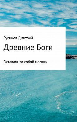 Дмитрий Русинов - Древние Боги