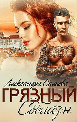 Александра Салиева - Грязный соблазн