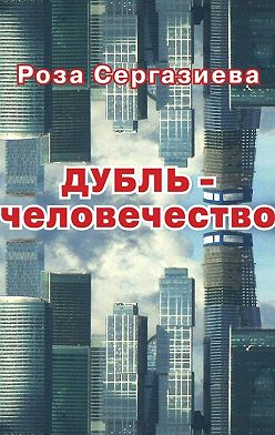 Роза Сергазиева - ДУБЛЬ-человечество