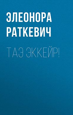 Элеонора Раткевич - Таэ эккейр!