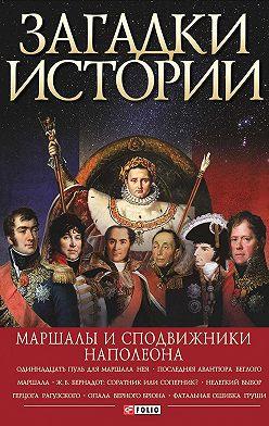 Валентина Скляренко - Загадки истории. Маршалы и сподвижники Наполеона