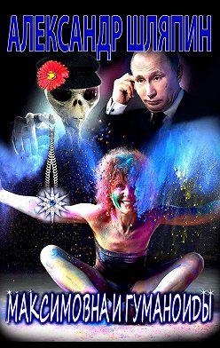 Александр Шляпин - Максимовна игуманоиды
