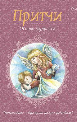 Неустановленный автор - Притчи. Книга 2. Основы мудрости