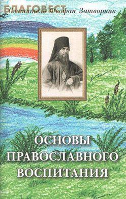 cвятитель Феофан Затворник - Основы православного воспитания