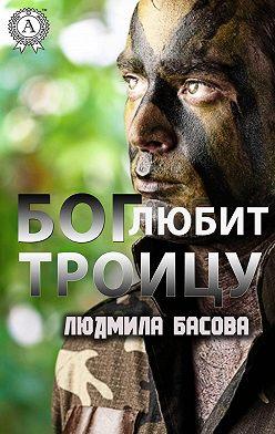 Людмила Басова - Бог любит троицу
