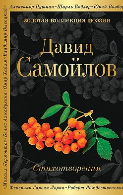 Давид Самойлов - Стихотворения