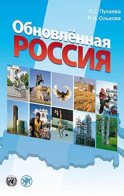 Людмила Ольхова - Обновлённая Россия